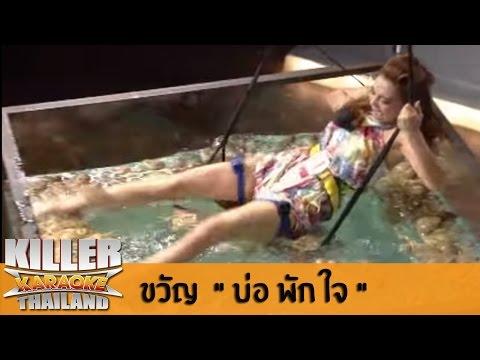 """Killer Karaoke Thailand - ขวัญ """"บ่อ พัก ใจ"""" 25-11-13"""