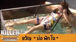 Repeat youtube video Killer Karaoke Thailand - ขวัญ