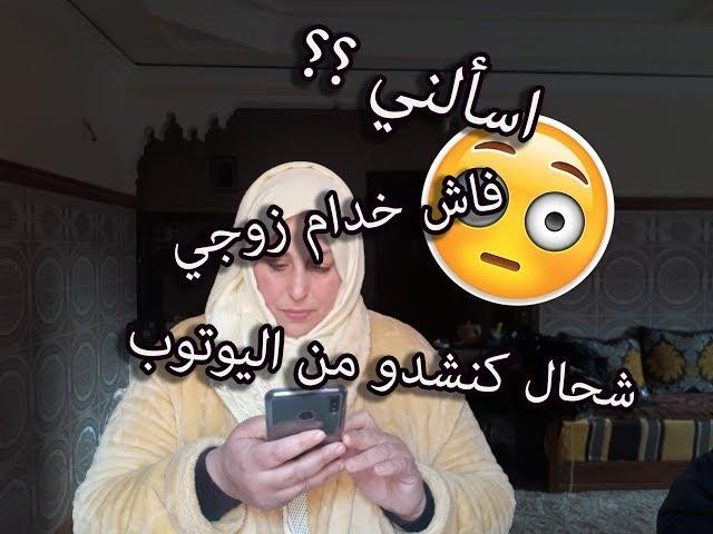 الرد على جميع التساؤلات علاش عائله زوجي مكتجيش عندي ارباحي من اليوتوب.....