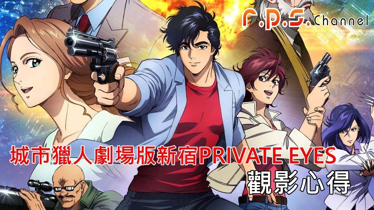城市獵人劇場版新宿PRIVATE EYES | 觀影心得 | 胡言狂語 - YouTube
