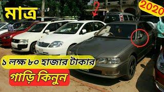 কার হাট থেকে অবিশ্বাস্য😱মূল্যে গাড়ি কিনুন🚗Buy Used car in cheap Price/ FahimVlogs