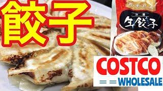 【コストコおすすめ商品!】餃子計画冷凍生餃子を焼いてみた!