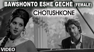 Download Bawshonto Eshe Geche  Song (Female) - Bengali Film