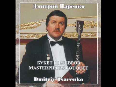 Дмитрий Царенко   Н  Шульман   Болеро