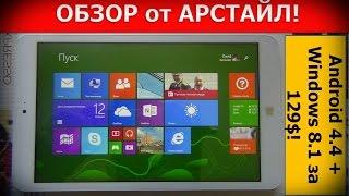 Onda V820W Планшет Android + Windows за 129$! / Арстайл /(Стоит ли его покупать? Примеры фотографий и мой рейтинг тут: http://arstayl.ru/?p=2888 1 - Планшет Onda V820W за 129$: http://www.everbuyin..., 2015-05-12T14:00:50.000Z)