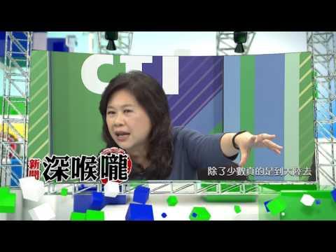 中天新聞台《新聞深喉嚨》05/18預告 520就要執政 民進黨不要再騙了?!