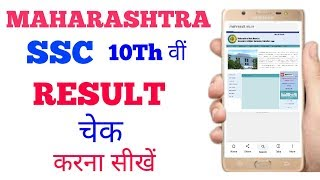 maharashtra board SSC 10th result check kaise kare | How to check maharashtra SSC result 2019 Easy