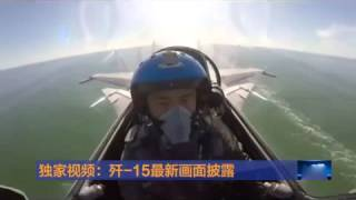 Chinese Navy Conducts Drill with J-15 Fighter Jets