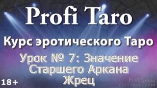 Значение Таро | Урок № 7 - старший аркан Жрец | Карта Таро Манара