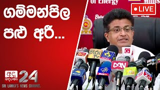 special-media-briefing-attended-by-minister-udaya-gammanpila-1