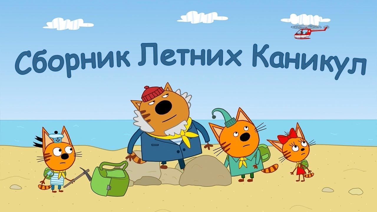 Три Кота | Сборник Летних Каникул | Мультфильмы для детей 2021