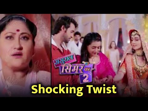 SSK 2 | Shocking Twist | Geetanjali Devi के खिलाफ जायेंगे Aarav-Simar, होगा बड़ा ड्रामा।