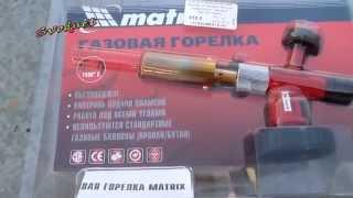видео Горелки газовые, баллоны газовые