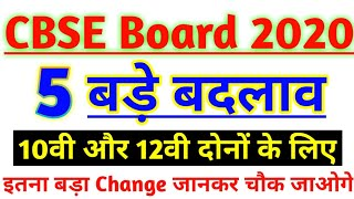 5 Big Changes in CBSE Board Exam 2020 for Class 10 and Class 12, Exam Pattern
