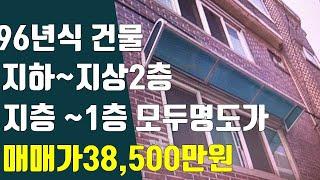 성남재개발추진매매/입주투자추천/지하~지상2(옥탑까지)9…
