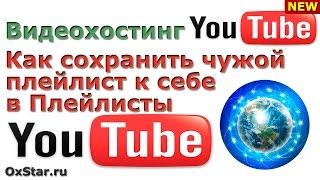 Как СОХРАНИТЬ ЧУЖОЙ ПЛЕЙЛИСТ К СЕБЕ. Работа с плейлистами на YouTube. YouTube Каналы(http://oxstar.ru/yes/youtube-prodv - Узнайте подробнее про онлайн-тренинг «Мастер продвижения на YouTube» по ссылке. http://oxstar.ru/pr..., 2014-09-17T05:31:15.000Z)