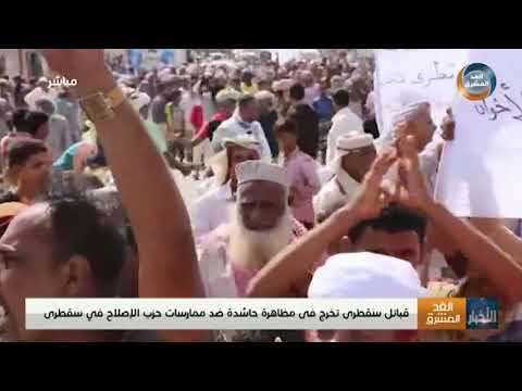 قبائل سقطرى تخرج في مظاهرة حاشدة ضد ممارسات حزب الإصلاح