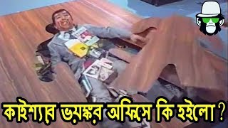 Kaissa Funny Office | Bangla Dubbing 2018