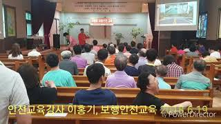 안전교육강사 이홍기, 보행안전교육 2019.6.19