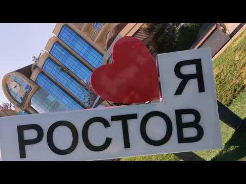Один день в Ростове