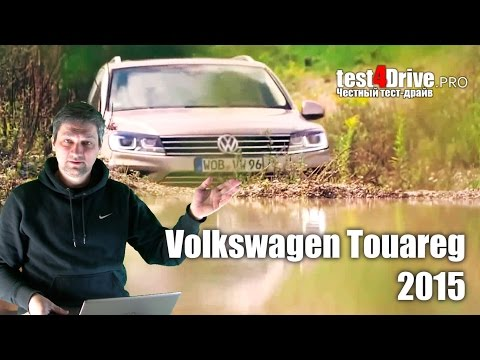 [Тест-драйв] Идеальный шторм. Фольксваген Туарег 2015 (New VW Touareg) - часть 1