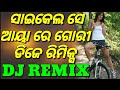 Scycle Se Aya Re Gori Nagpuri Hot Dj Remix Hard Bass Mix 2017