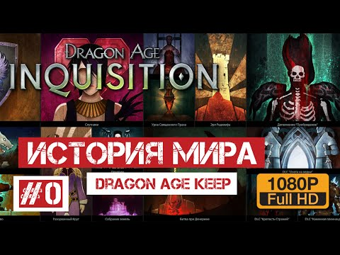 Dragon Age Inquisition #0 | История Мира (Dragon Age Keep)