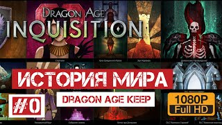 Dragon Age Inquisition #0 | История Мира (Dragon Age Keep)