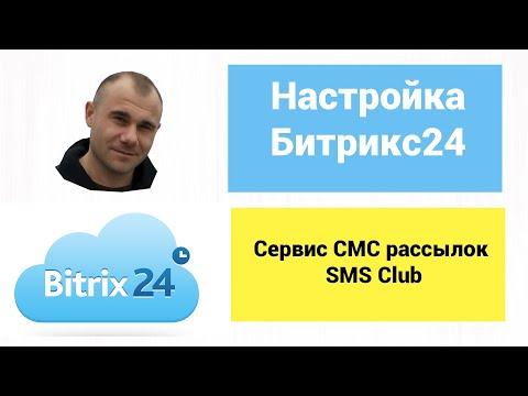 Сервис СМС рассылок SMS Club. Регистрация и получение Альфа имени для смс рассылок