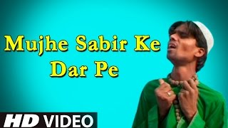 Mujhe Sabir Ke Dar Pe || Kaliyar Sharif || Dargah || HD || 2015 || Sabir Piya