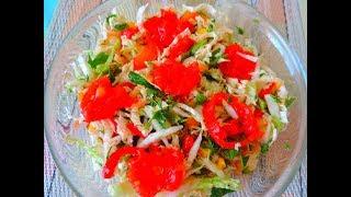 Готовим постный салат ЦВЕТНОЙ.  Очень вкусный и питательный