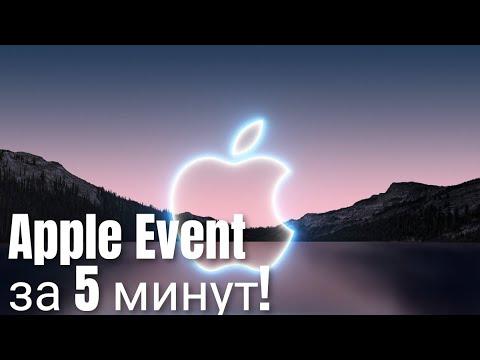 Презентация Apple за 5 минут. iPhone 13, IPad mini, Apple Watch