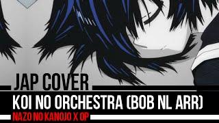 「Nazo no Kanojo X OP」Koi no Orchestra (Bob NL Arrange) Cover【Scarlet】