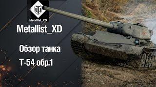 Средний Танк Т-54 первый образец - Обзор от Metallist_XD [World of Tanks]