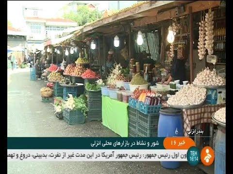 Iran Shanbeh Bazar Traditional market, Anzali city port شنبه بازار سنتي انزلي ايران