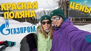 видео Горнолыжные курорты в Сочи