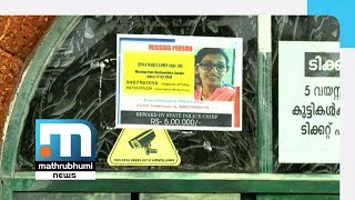 Jesna's Missing: Attempts To Recover CCTV Footage In Park| Mathrubhumi News