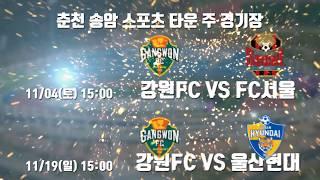 강원FC 11월 춘천 홈경기 안내