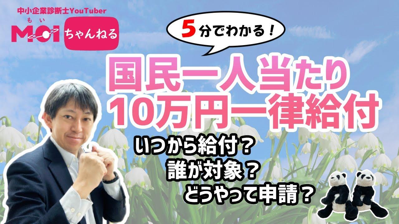 十万円給付何歳から