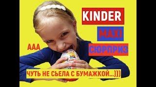 КІНДЕР Сюрприз MAXI МІНЬЙОНИ//Іграшки для дітей. Ігри для дітей. Відео для дітей