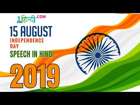 2019 स्वतंत्रता दिवस पर भाषण 73rd