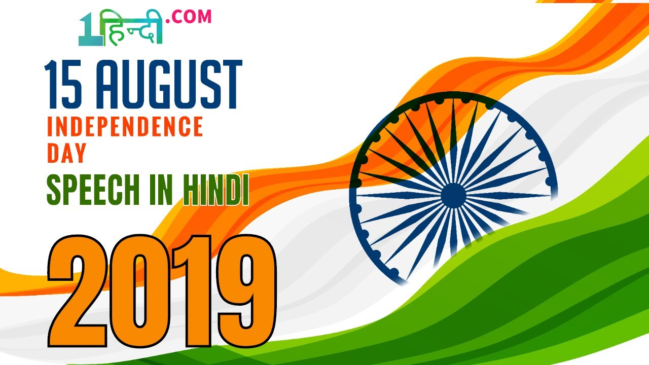 2019 स्वतंत्रता दिवस पर भाषण 73rd INDEPENDENCE DAY SPEECH IN HINDI