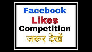 Facebook like competition how to participate and benefits battle