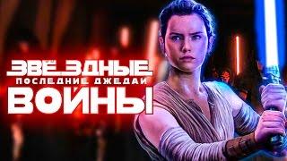 Звёздные Войны Эпизод 8: Последние джедаи [Обзор] / [Трейлер 2 на русском]