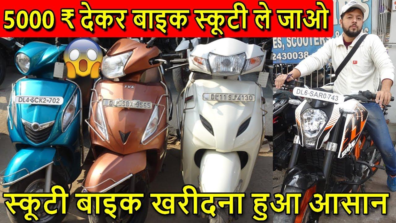 5000 ₹ देकर बाइक स्कूटी ले आओ   OLD BIKE SCOOTY MARKET   EXP  ACTIVA, R15,  KTM, PELSOR, BULLET