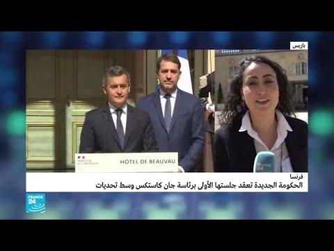 فرنسا: الحكومة الجديدة تعقد جلستها الأولى برئاسة جان كاستكس  - نشر قبل 2 ساعة