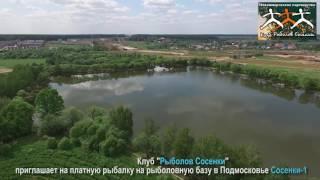 Рыбалка в Москве Клуб Рыболов Сосенки