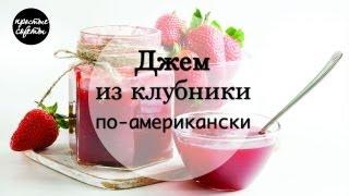 Быстрое варенье из клубники (5 минут) || Простые советы