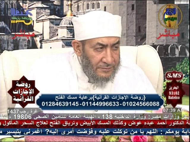 روضة الإجازات القرآنية | الجزء الثالث | 8 4 2016