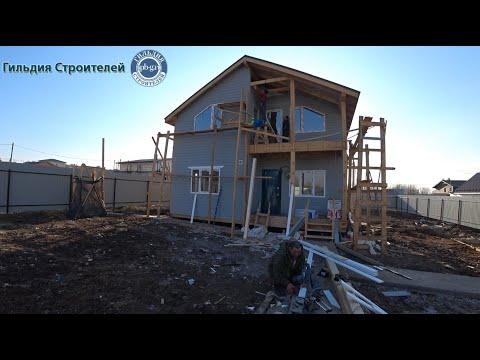 Гильдия Строителей   Каркасный дом под ключ в Лен. области.   Дом под ключ с коммуникациями в СПб  